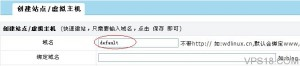 wdcp如何创建用IP就可以访问的默认站点/修改默认站点