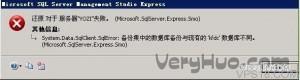 "SQL Server 2005""备份集中的数据库备份与现有的数据库不同""解决方法"