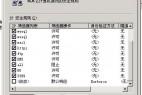 win2003 通过ip策略控制端口方法