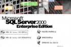 安装MSSQL2000 需要输入序列号或提示无法验证产品密钥的解决方法
