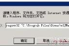 jmail组件注册以及权限设置问题