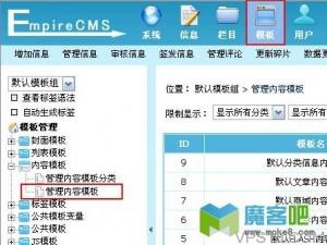 帝国CMS模板制作教程:内容模板图文详解