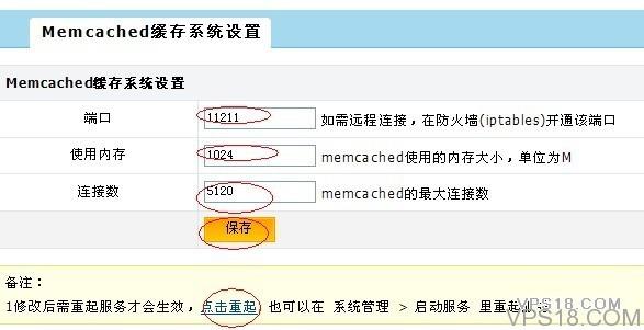 memcached的启用和设置