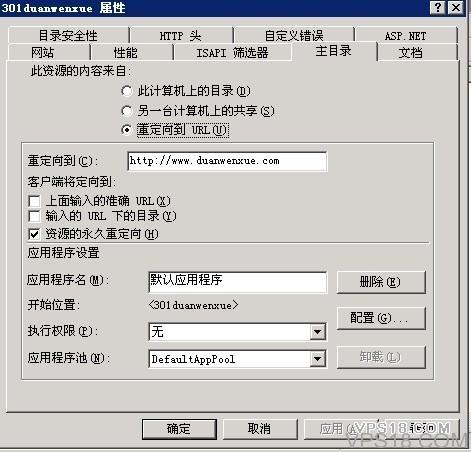 IIS服务器下做301永久重定向设置方法