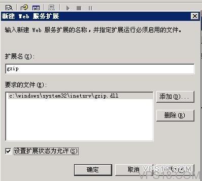 win2003系统,iis6.0 Gzip配置教程